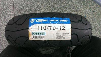 『為鑫』 正新輪胎 C6172 水舞胎 110/70-12 特價1250