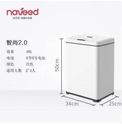 【優上】優雅白 30L naveed智能商用酒店超大感應垃圾桶大號廚房