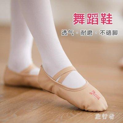 哆啦本鋪 舞蹈鞋兒童大人幼兒園貓爪鞋跳舞鞋女童芭蕾舞鞋 3666D655