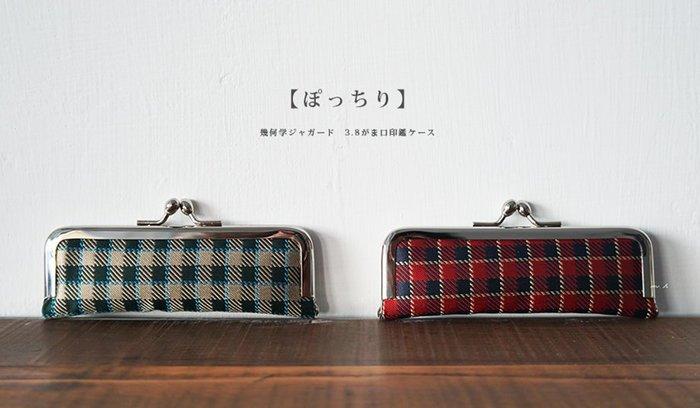 京都【 ぽっちり 】pocchiri 日本製 幾何 格紋 印章 印鑑 袋 收納袋