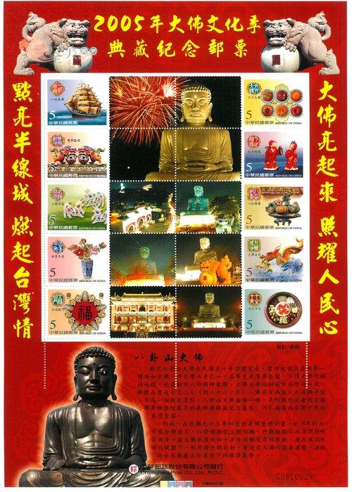 (個人化郵票05) 2005大佛文化季-----大佛亮起來點亮半線城