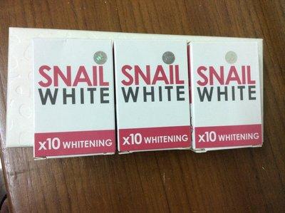 (特價)泰國 SNAIL WHITE蝸牛皂 十倍 70g  8/26到貨