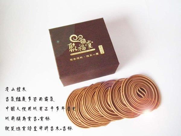 【心聚福香堂】(編號F03) 印尼老山檀香小盤香 燃香時間3.5~4小時 每盒特價$180