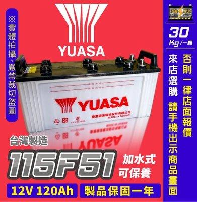 YUASA湯淺 國產製造 價格親民 115F51 N120 發電機用 遊覽車 大客車 重型機具 可加水保養式電池