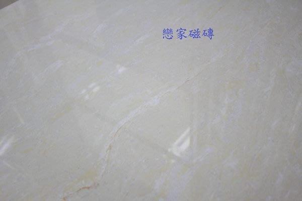 《戀家磁磚工作室》進口80*80公分多樣性花紋奈米拋光石英磚 客廳房間廚房地板 黃色