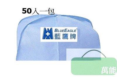 藍鷹牌 拋棄式 不織布 透氣 帽墊 藍色 衛生帽襯 NP-300 適用工程帽 安全帽~ 萬能百貨