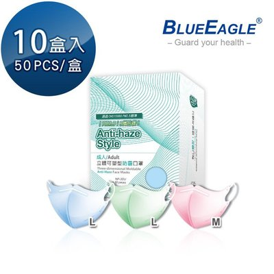 【醫碩科技】藍鷹牌 台灣製 五層防護 成人立體型防霾口罩 50片*10盒 NP-3DU*10