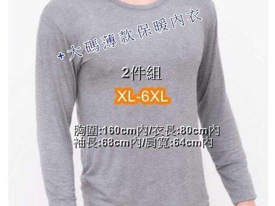 預購~大尺碼男裝薄款莫代爾衛生衣2件組XL-6XL大碼保暖內衣 大尺寸薄款衛生衣 加大碼男裝長袖內衣/MSU-1A01