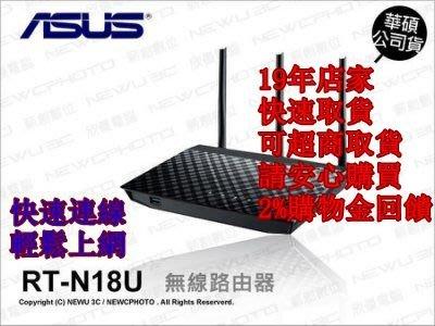 【薪創光華】含稅免運 ASUS 華碩 RT-N18U 無線路由器 ,600Mbps,3天線,USB埠x2,VPN
