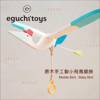 ✿蟲寶寶✿【eguchi toys】給孩子第一份禮物 小飛鳥Baby Bird 原木手工製擺飾/吊飾/天花板