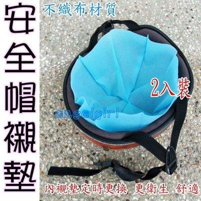 紅豆美妝/拋棄式不織布安全帽內襯套襯套2入/工程帽內襯套安全帽襯墊