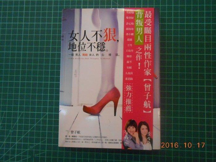 《女人不狠,地位不穩 》曾子航著 哈林文化 2011初版 幾乎全新【CS超聖文化2讚】