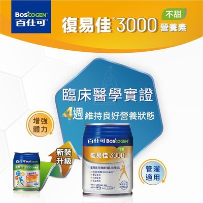 百仕可復易佳3000(不甜)營養素250ml-葉黃素膳食纖維、三重胺基酸(24罐/箱)加贈1罐 南京店周年慶來電更優惠