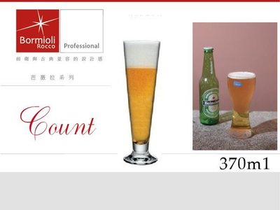 【PO771160】義大利Bormioli Rocco進口玻璃 伯爵啤酒杯 (370ml)-p65《Midohouse》