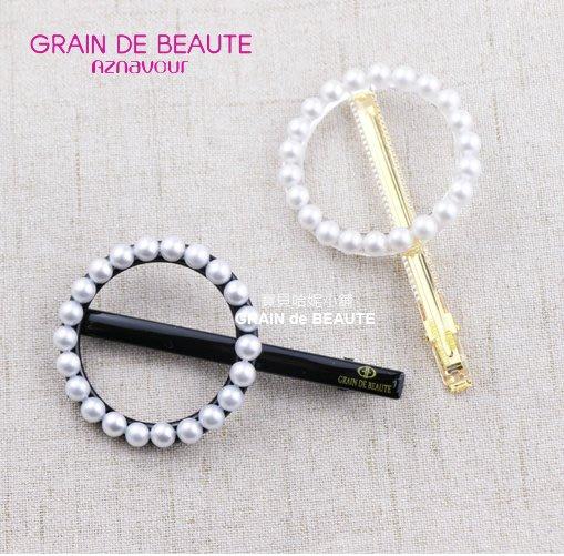 BHJ618-法國品牌Grain de Beaute 時尚圓形珍珠髮夾 瀏海夾 鴨嘴夾【韓國製】Aznavour