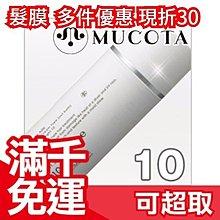 ?現貨?滿千免運【Mucota AIRE 10 CMC 晶潤霜】日本 沙龍用 直髮專用 護乳髮膜 保濕光澤☆JP