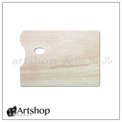 【Artshop美術用品】調色板方型(30x40cm)