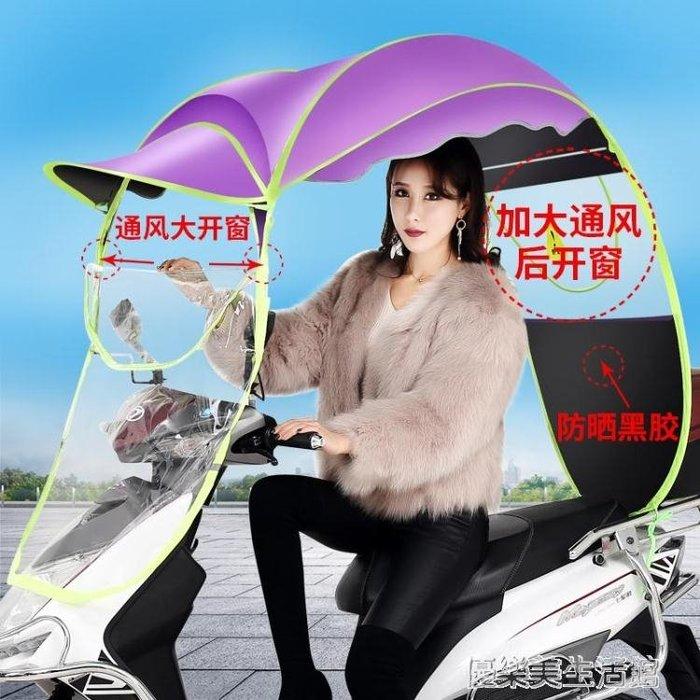 電動車雨棚遮陽傘防曬夏天擋風罩擋雨透明電瓶車踏板車摩托車雨篷 YDL