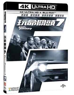 合友唱片 面交 自取 玩命關頭7 4K UHD 雙碟限定版 Furious 7 UHD+BD