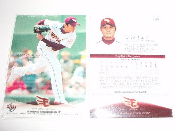 貳拾肆棒球精品-07BBM日本職棒樂天隊卡林英傑-