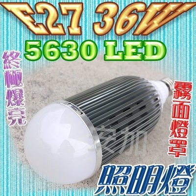 光展 E27 36W LED燈泡 三星5630 LED燈泡 LED燈泡 取代55W燈泡 耗電23W 工廠照明燈 省電燈泡
