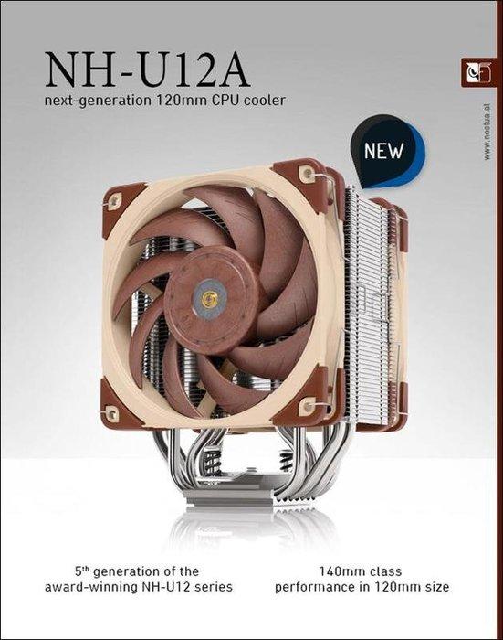 光華CUMA散熱精品*Noctua NH-U12A CPU散熱器 7根熱管 雙風扇~現貨