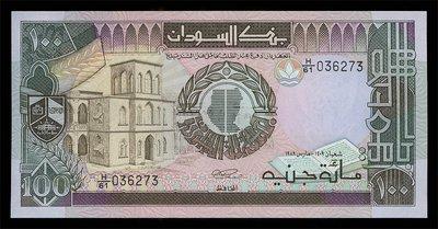 蘇丹1989年版100 Pound紙鈔1枚。------(非洲紙鈔-外鈔收藏-北蘇丹)