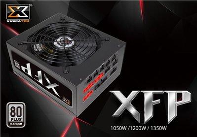 『高雄程傑電腦』富鈞 Xigmatek XFP 1350W 白金牌 全模組 電源供應器 五年保固 免運費【實體店家】