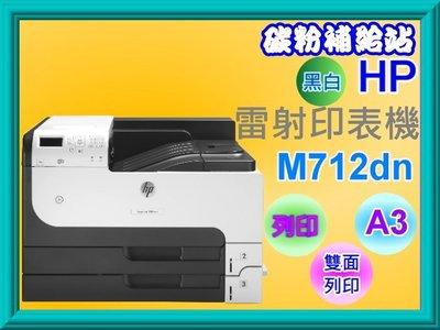 碳粉補給站HP LaserJet Enterprise 700 M712dn/ M712DN A3黑白雷射印表機 高雄市