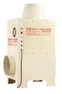 ADAMS亞當斯 AP1C 靜電機 異味處理 除味箱 靜電油煙處理機 油煙過濾 不鏽鋼煙罩 風管 餐廳廚房設備 餐飲設備