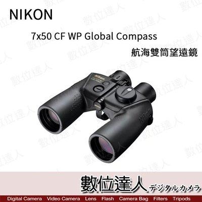 【數位達人】日本 Nikon 尼康 7x50 CF WP Global Compass  航海 雙筒望遠鏡