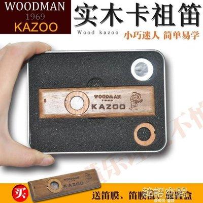 卡祖笛木質卡組笛樂器演奏級kazoo祖卡笛正品尤克裡裡金屬卡組笛