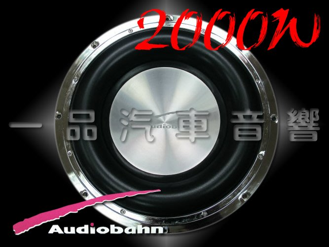 一品. 美國 Audiobahn 最頂級12吋 2000瓦雙磁雙音圈超重低音.全新公司貨 AWT12X