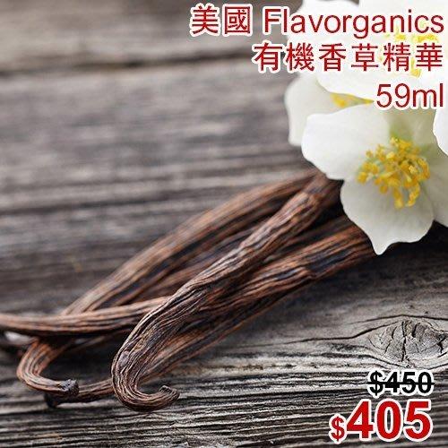 【光合作用】美國 Flavorganics 有機香草精華 59ml 烘焙、食物烹調及甜點、飲料的製作上,增添迷人香氣