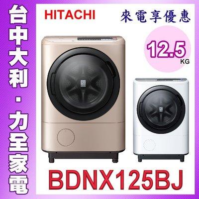 【台中大利】【HITACHI日立】日本原裝12.5KG擺動式溫水尼加拉飛瀑滾筒洗脫烘B1【BDNX125BJ】來電享優惠