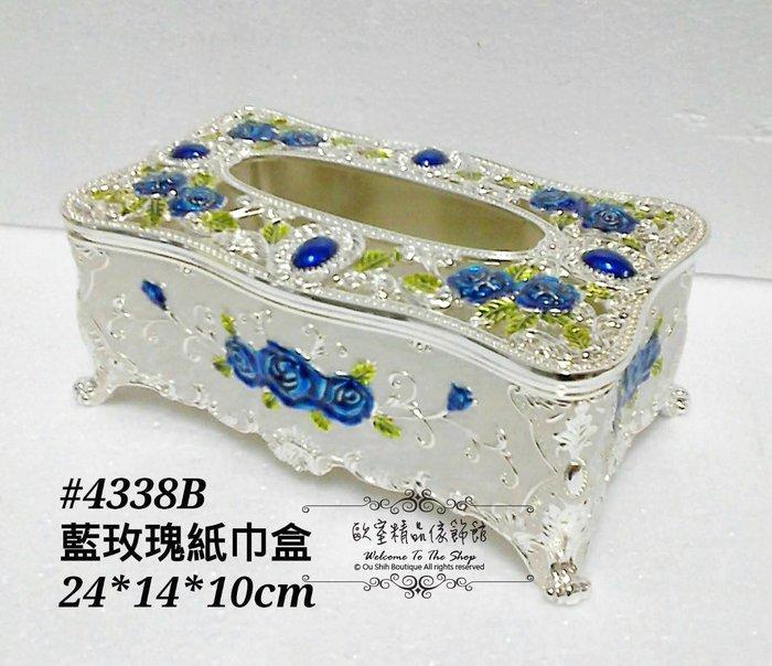 ~*歐室精品傢飾館 *~鄉村風格 法式宮廷風 典雅 清新白 藍玫瑰 紙巾盒 合金 面紙盒 居家 擺飾 裝飾 ~新款上市~