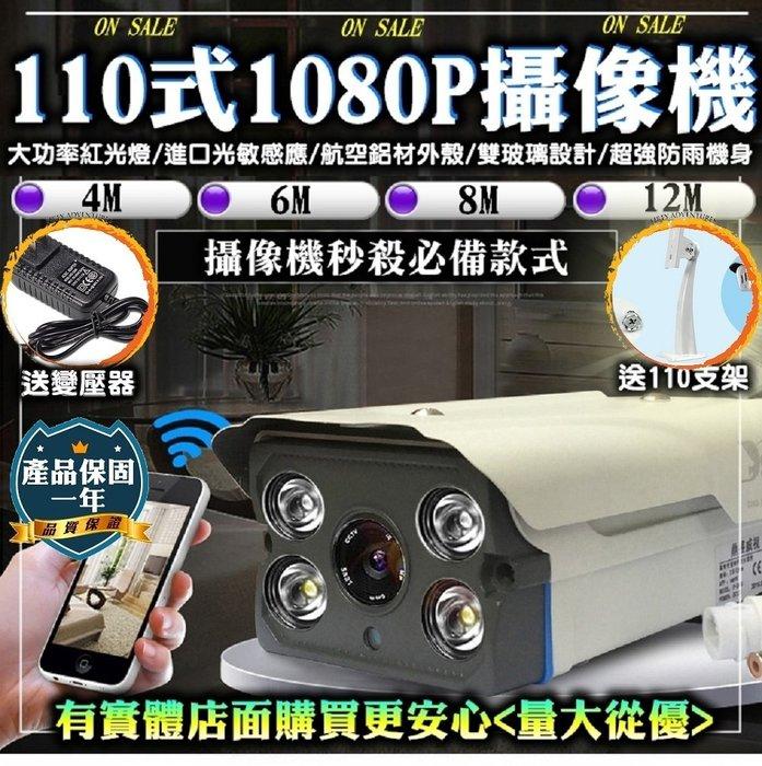 雲蓁小屋【60108~11-166 110式1080P攝像機+腳架+變壓器】紅外夜視 攝影機防水 監視鏡頭 監控 錄影機