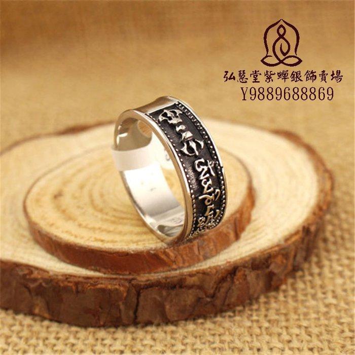 【弘慧堂】  開光經文戒指 銀戒指 藏文戒指  純銀戒指