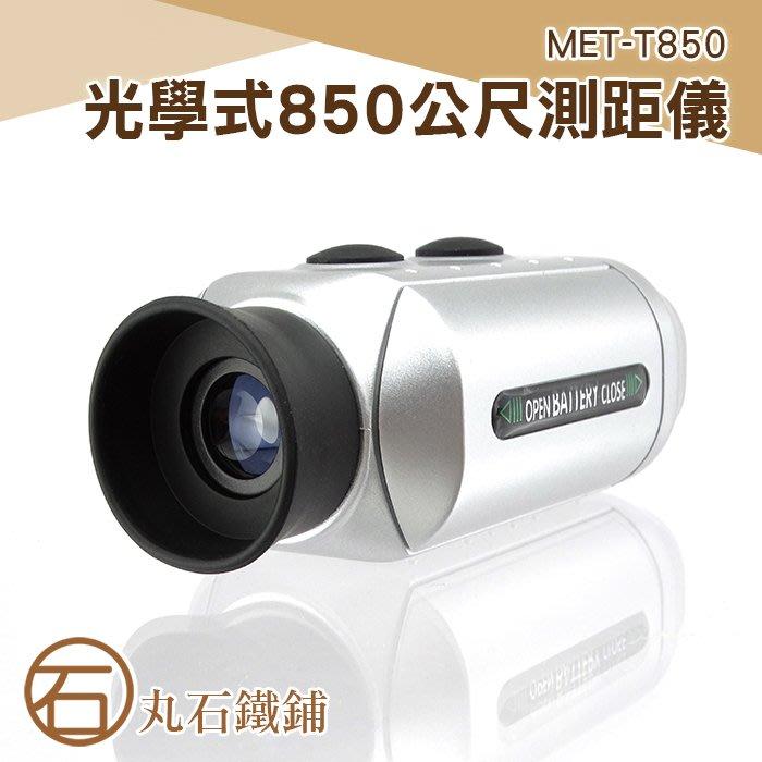 【丸石五金】MET-T850 光學式850公尺測距儀 718單筒光學放大鏡+數字顯示測距儀 測距930碼