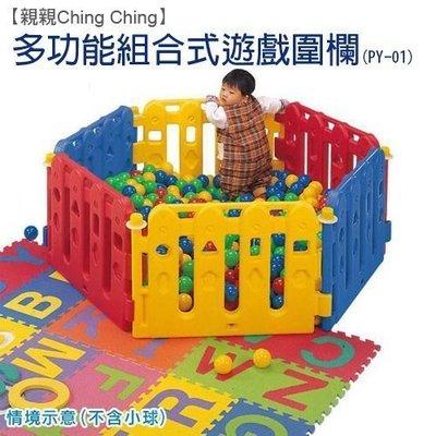 ☆天才老爸☆←安全圍欄(台灣製)(PY-01)(6片組)→遊戲圍欄 圍欄 ST安全玩具 育樂世界 遊戲間 遊戲室 設施