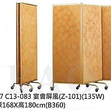 【進日興家具】*P329-17 宴會屏風(金色布花紋) 台南。高雄。屏東 傢俱宅配