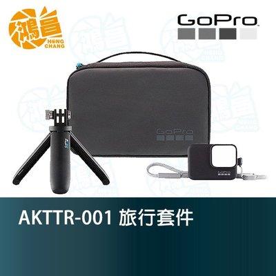 【鴻昌】GoPro AKTTR-001 旅行套件