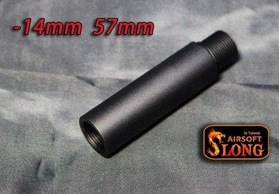 ALUMINUM OUTER BARREL caliber :-14mm length :57mm SL00343B 金