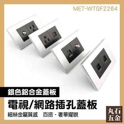 【丸石五金】插座面板 MET-WTGF2264 金屬拉絲蓋板 電源配件 LOFT 古典系列 材料行