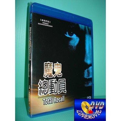 A區Blu-ray藍光正版【魔鬼總動員Total Recall(1990)】[含中文字幕] DTS-HD版全新未拆