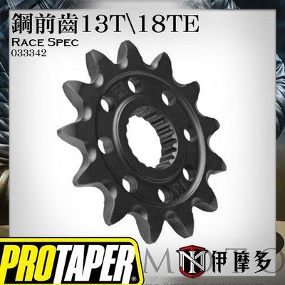 伊摩多ProTaper Race Spec鋼前齒13T 18TE 033342 Husqvarna KTM MX越野