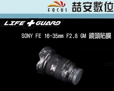 《喆安數位》LIFE+GUARD SONY FE 16-35mm F2.8 鏡頭貼膜 DIY包膜 3M貼膜