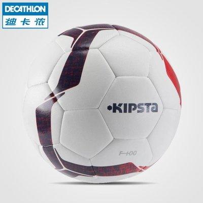 迪卡儂 成人5號足球兒童比賽訓練足球3號4號小學生幼兒園 KIPSTA
