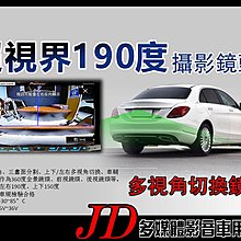 【JD 新北 桃園】DR coustic超視界Super View 190 度攝影鏡頭 超廣角 可當 倒車鏡頭 前置鏡頭