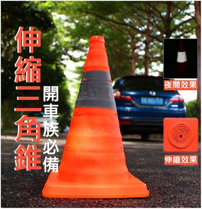 三角錐 路障 安全 汽車用品 汽車精品  我們的創意生活館 【3F045】